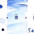 10 水・青・展のDM